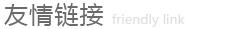 无锡市开源白癜风防治研究所友情链接